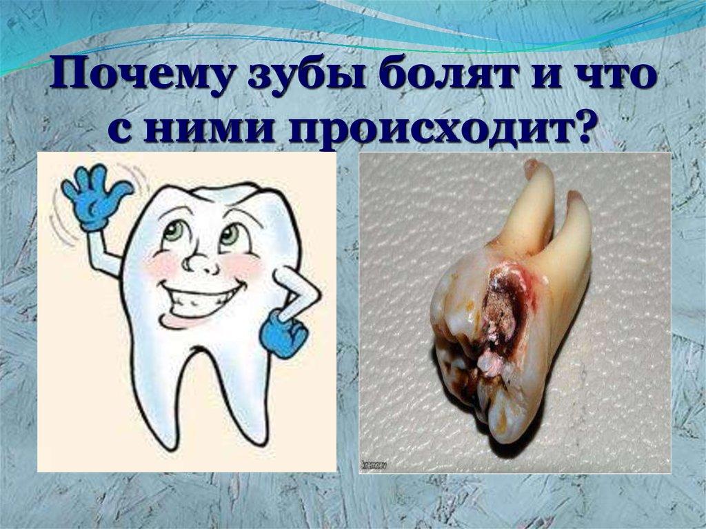 Картинки о тех у кого болят зубы