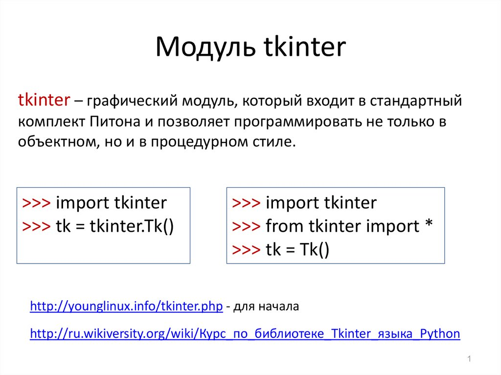 Модуль tkinter - презентация онлайн
