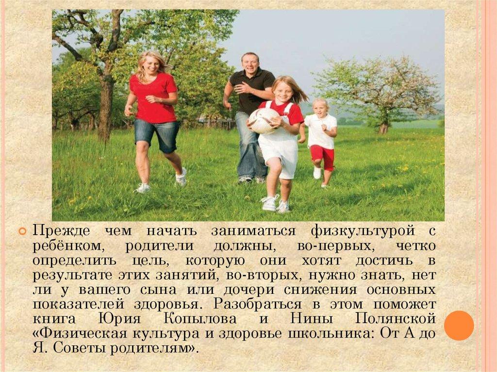 Физическая культура и здоровье ребенка  советы родителям ... 6706b64b527