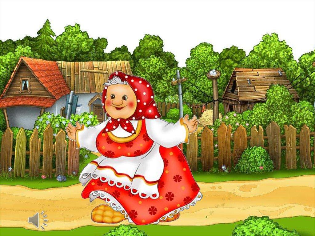 Бабка из репки картинка для детей