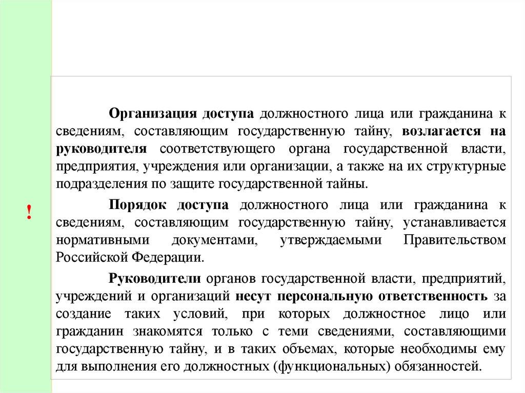 Допуск к Государственной Тайне у Руководителя Предприятия