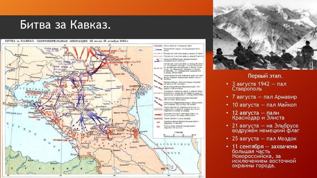 фото карты немецкие боев моздокского района установка стоит дорого