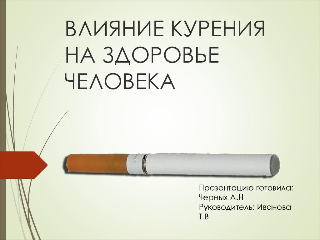 презентация на тему табачные изделия