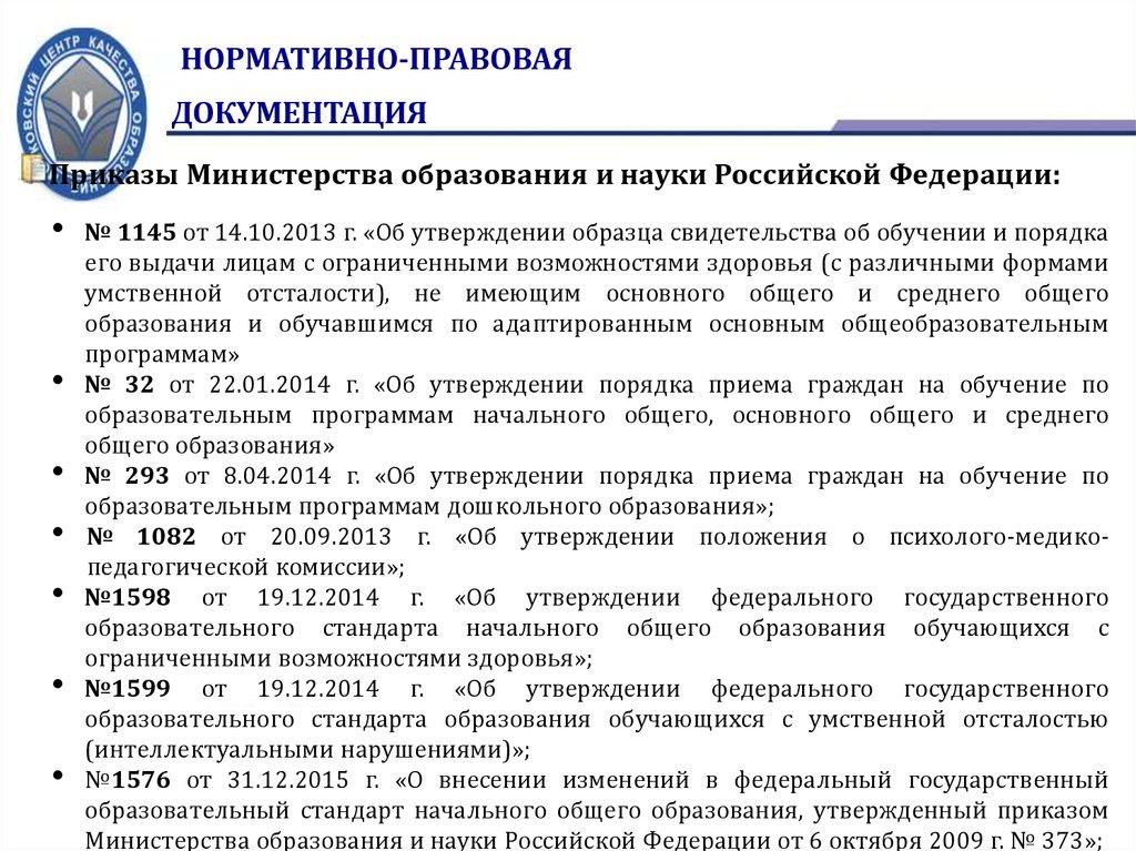 Минобрнауки приказ 292 от 18. 04. 2013.