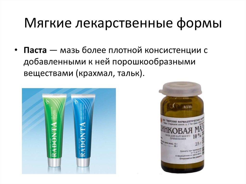 Шпаргалка Мягкие Лекарственные Формы Аптечного Производства