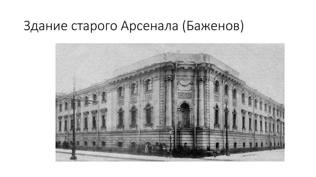 Василий Иванович Баженов (продолжение)