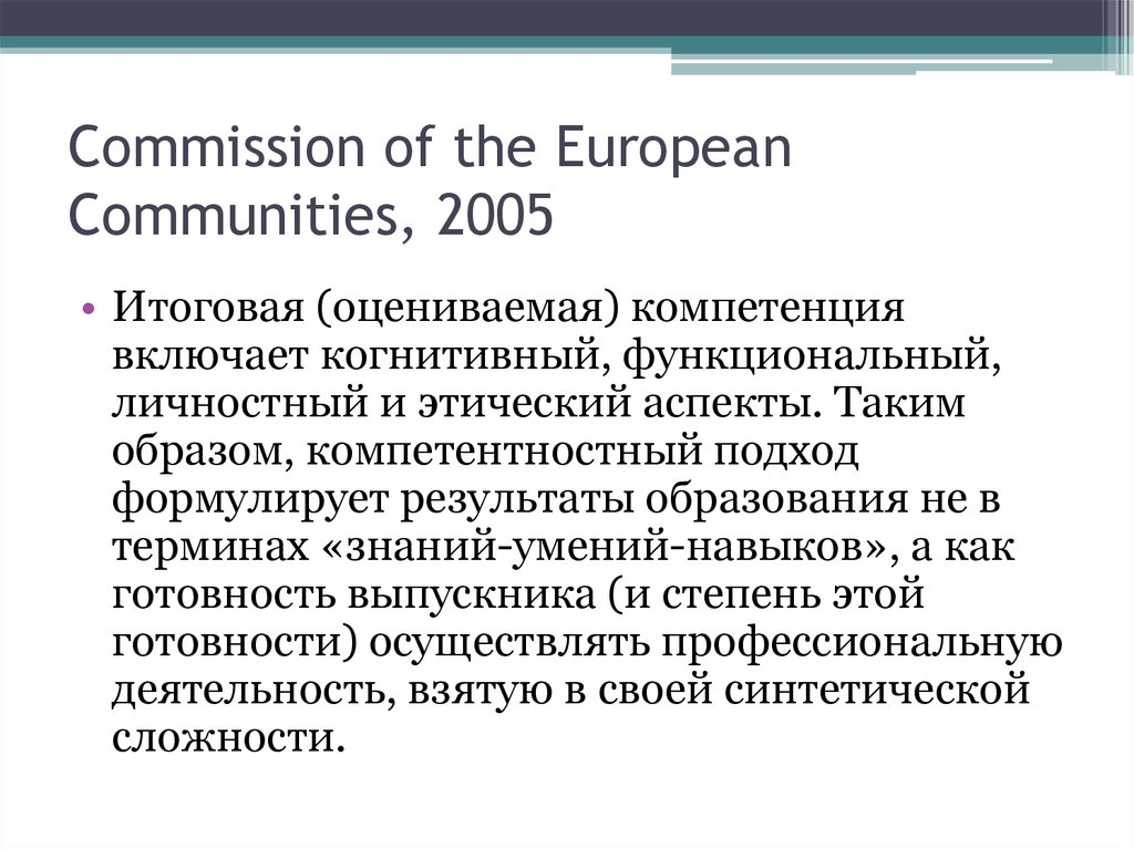 Commission of the European Communities, 2005