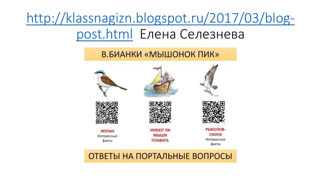 http://klassnagizn.blogspot.ru/2017/03/blog-post.html Елена Селезнева