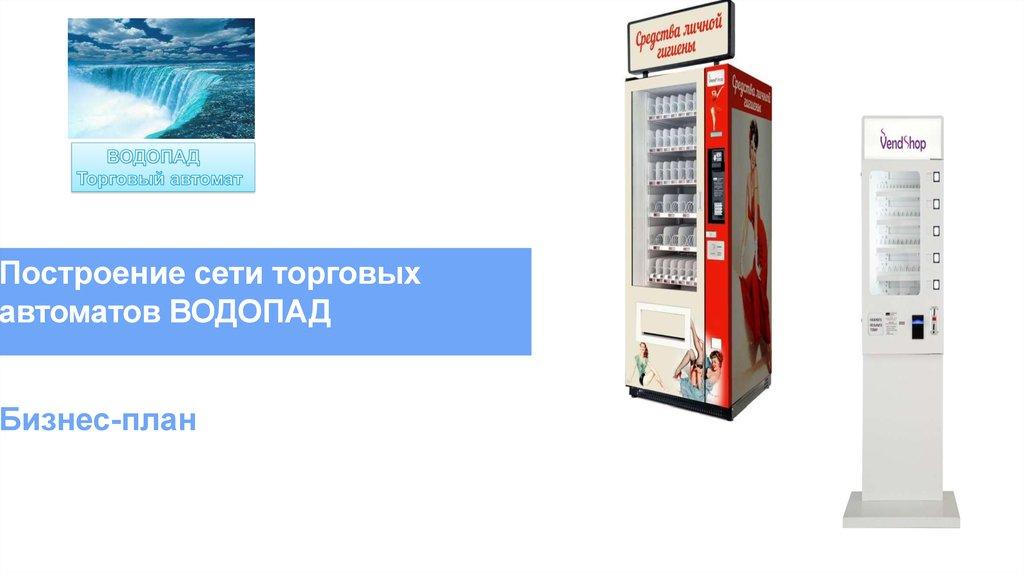 Бизнес план сети автоматов бизнес план производство саморезов расчеты