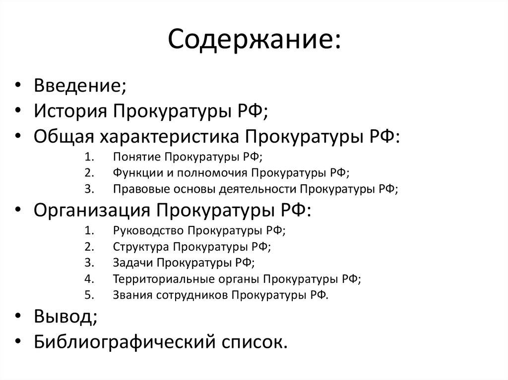 История российской прокуратуры реферат 4894