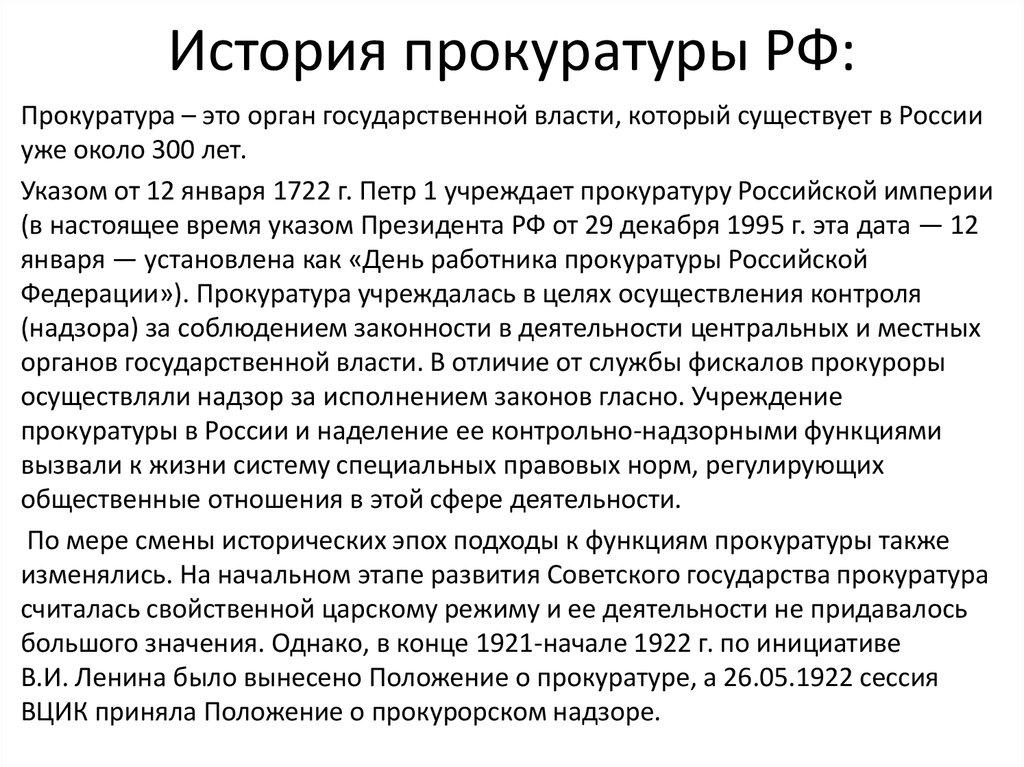 История российской прокуратуры реферат 1507