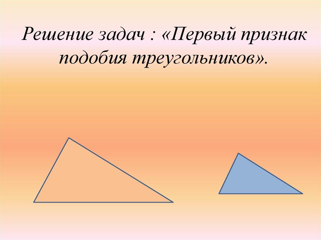 Подобие треугольников решение задач презентация учебник за 5 класс задачи и решения