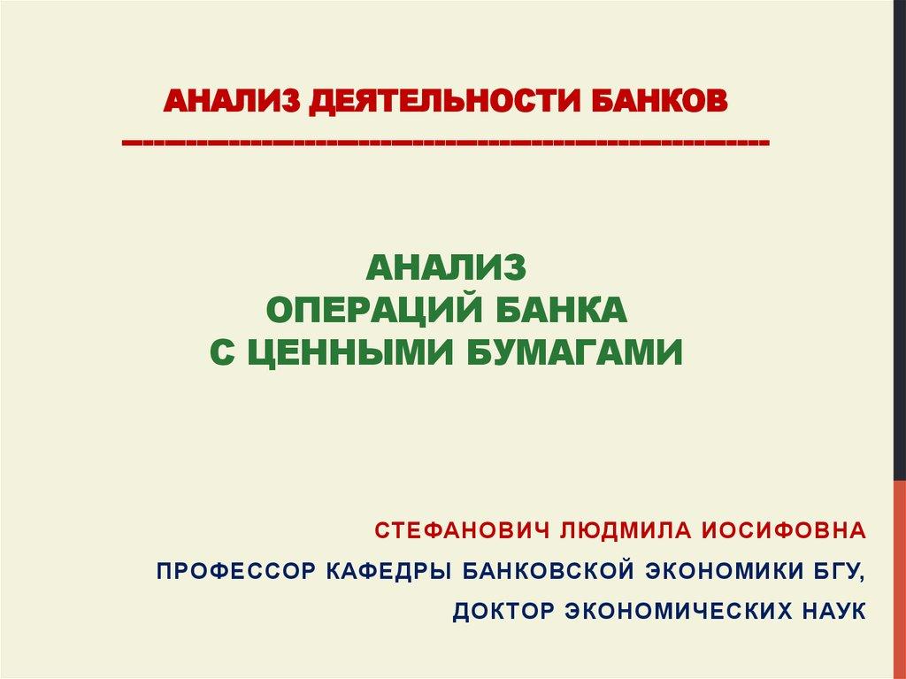 Операции с ценными бумагами Национальный банк Республики Беларусь 55