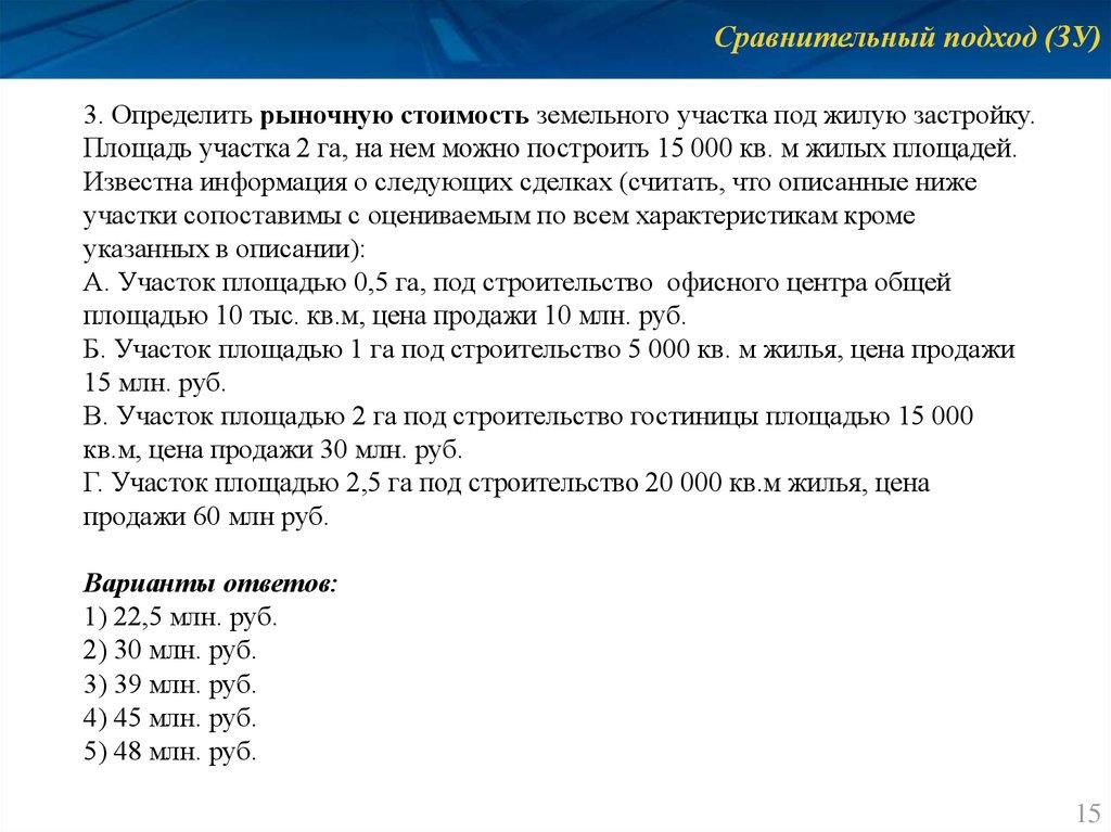 Сравнительный подход решение задач примеры решения задач в gpss