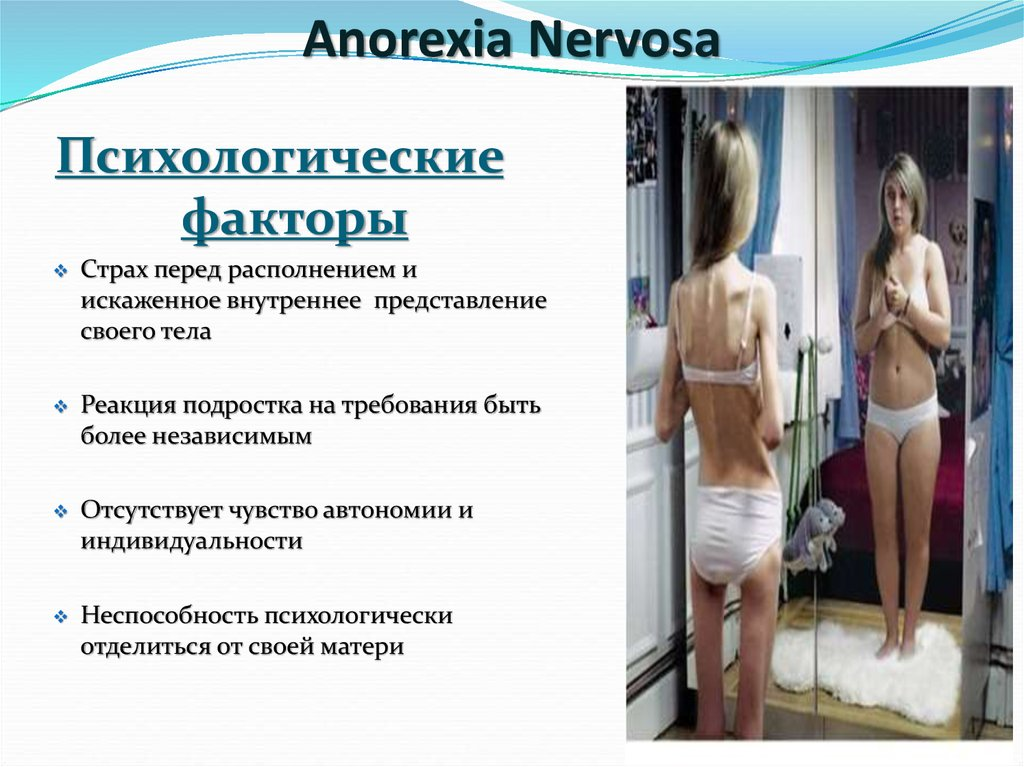 anorexia and bulimia nervosa essay Anorexia nervosa is characterized by a profound perturbation of organic structure image and the relentless chase of tenuity frequently to the bulimia nervosa which is more common than anorexia nervosa consists of perennial episodes of eating big sums of nutrient accompanied by a feeling of.