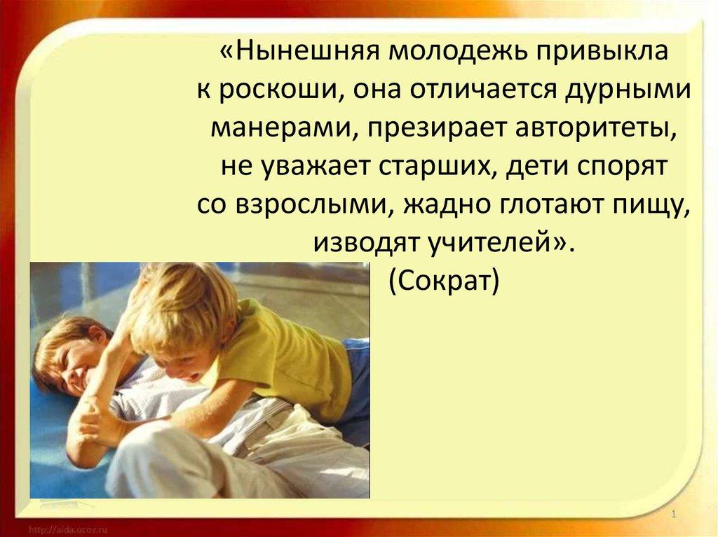 ОТДЫХА нынешняя молодежь глупа не уважает старших служит самостоятельная молитва