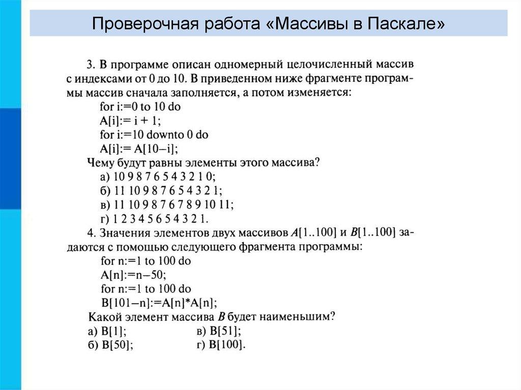 Задачи для решения массивами на языке с задачи на анализирующее скрещивание с решением 9