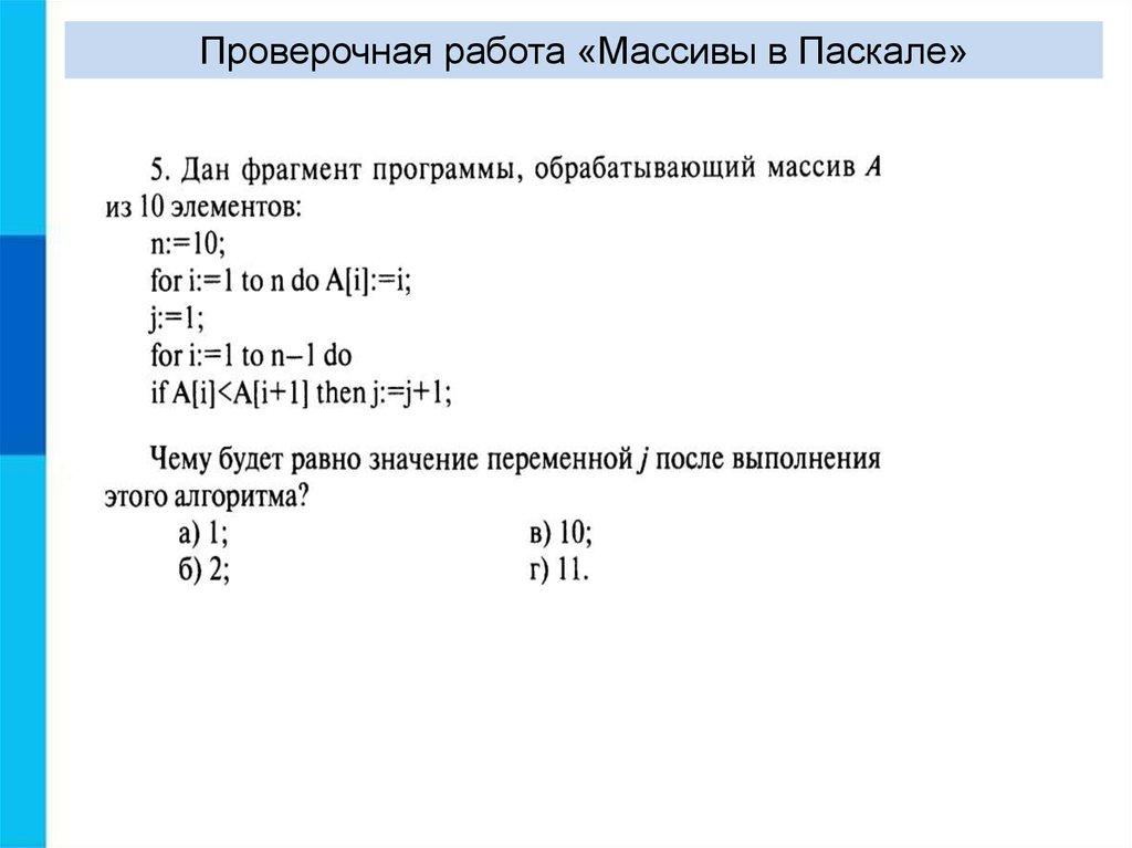 Примеры решения задач программирования паскаль решение задач с2 координатно векторным методом