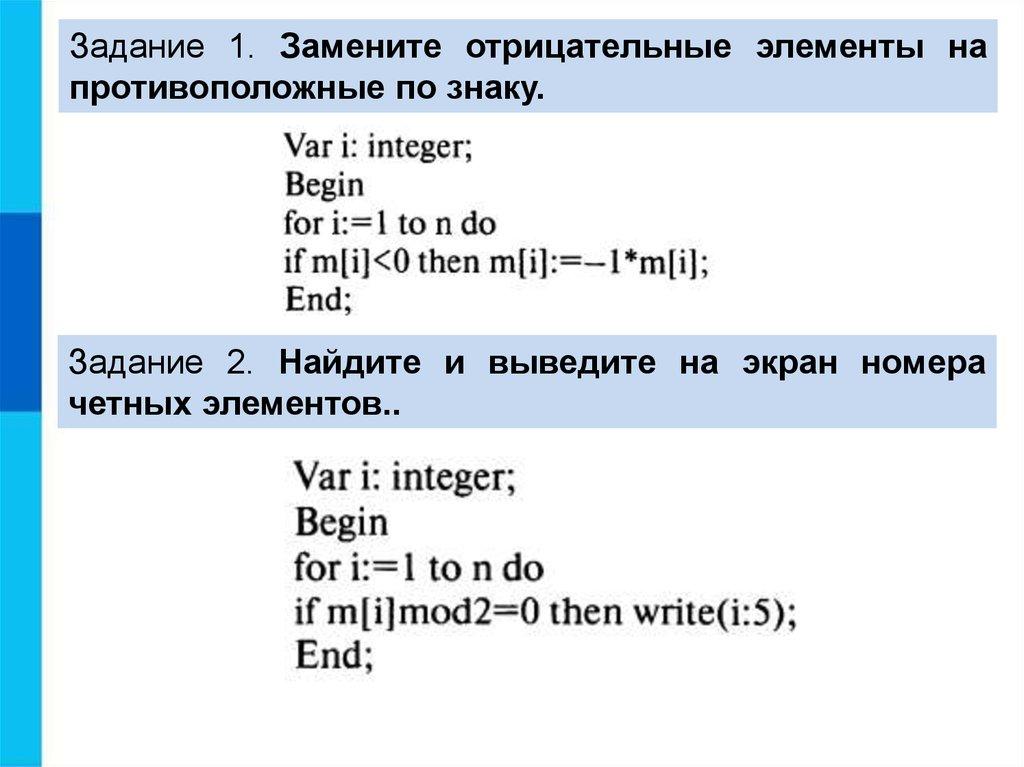 Решения задач на паскале на массивы решение задач на паскаль оператор if