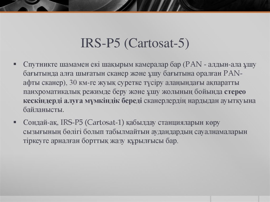 IRS-P5 (Cartosat-5)
