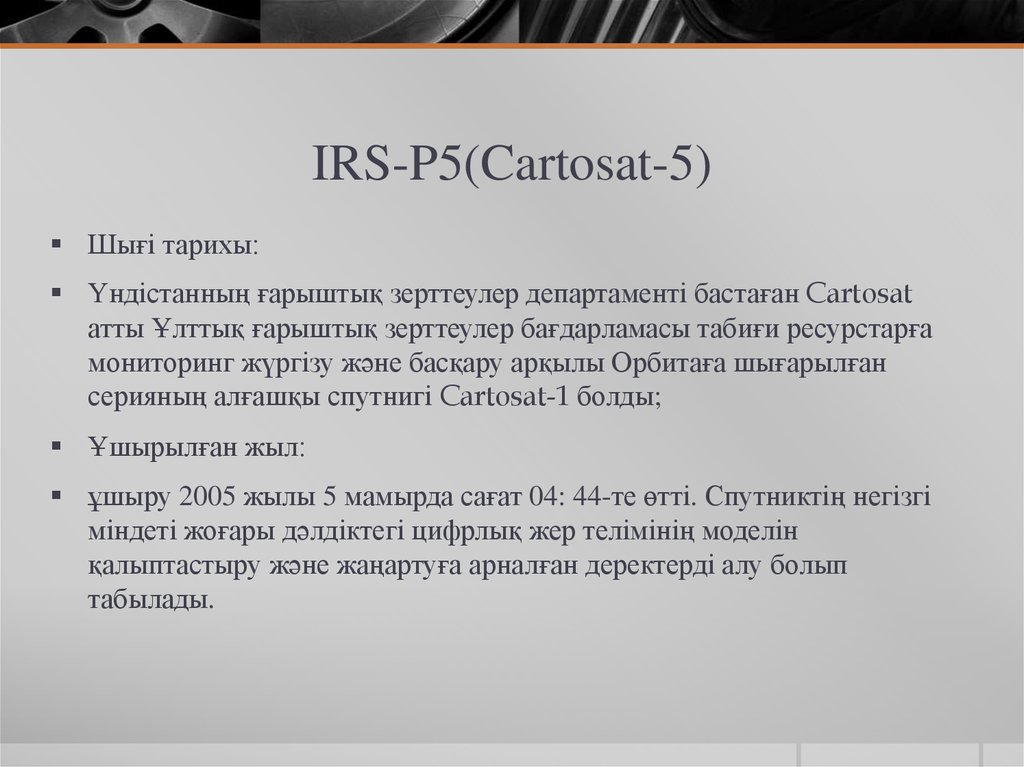 IRS-P5(Cartosat-5)
