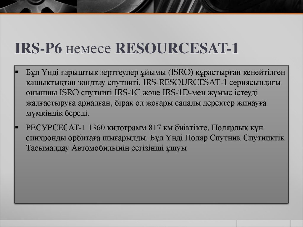 IRS-P6 немесе RESOURCESAT-1