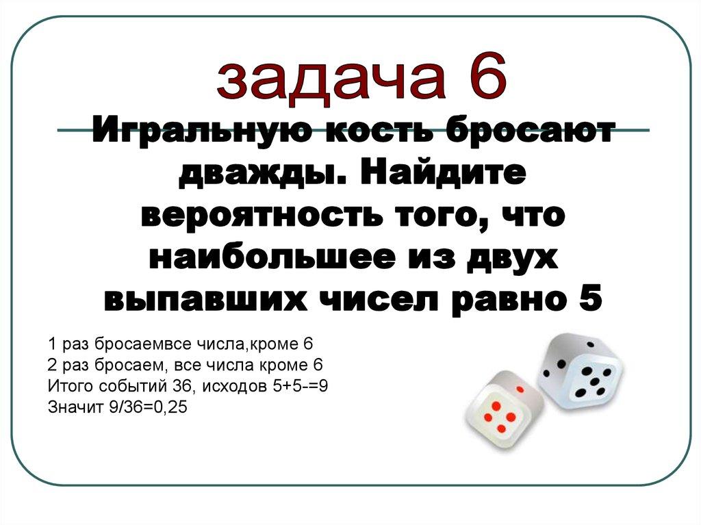 Решение задач игральная кость решение задач на операции множеств
