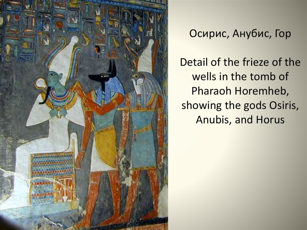 Осирис, Анубис, Гор Detail of the frieze of the wells in the tomb of Pharaoh Horemheb, showing the gods Osiris, Anubis, and