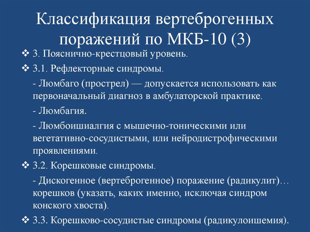 торакалгия мкб 10