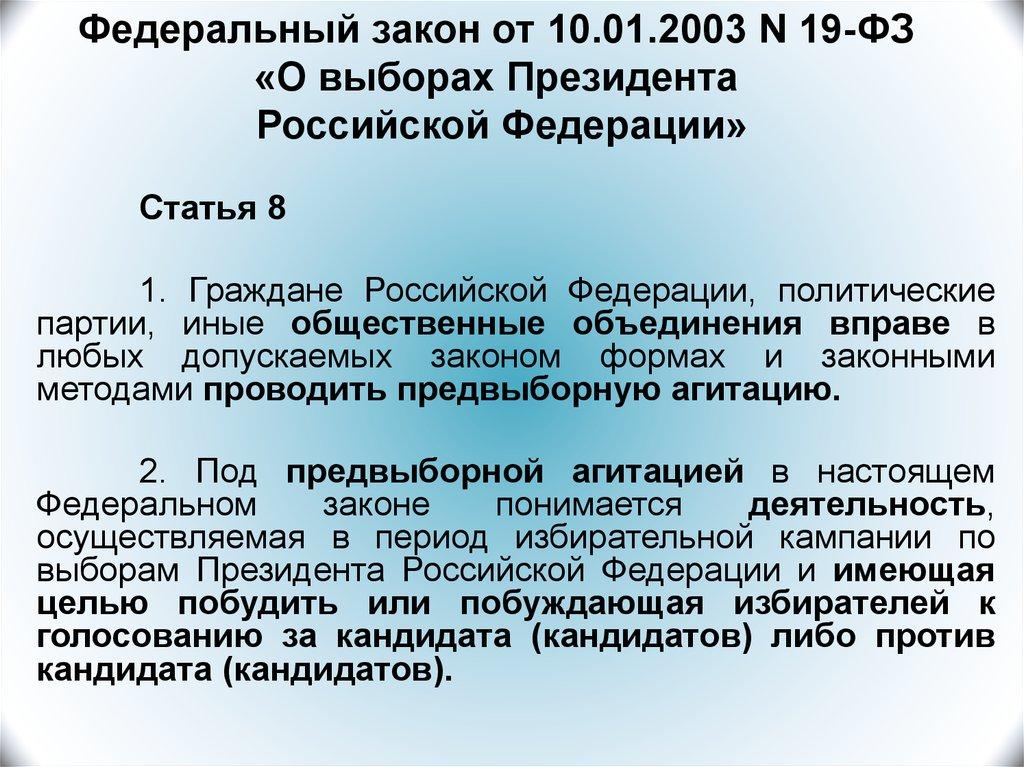 Методы предвыборной агитации рф рассылка сообщений в вк программа