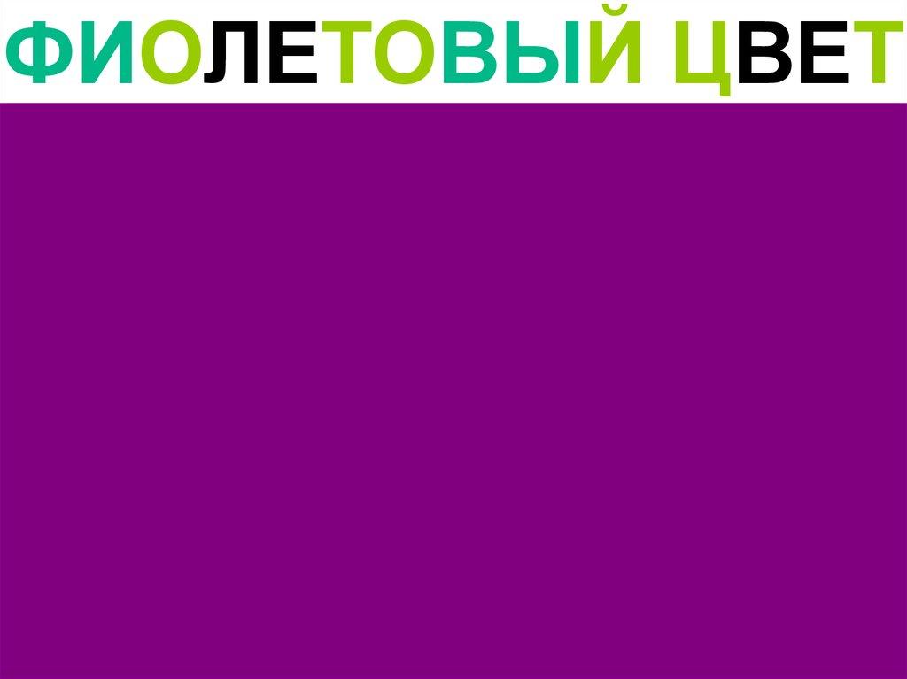 фиолетовый цвет картинка