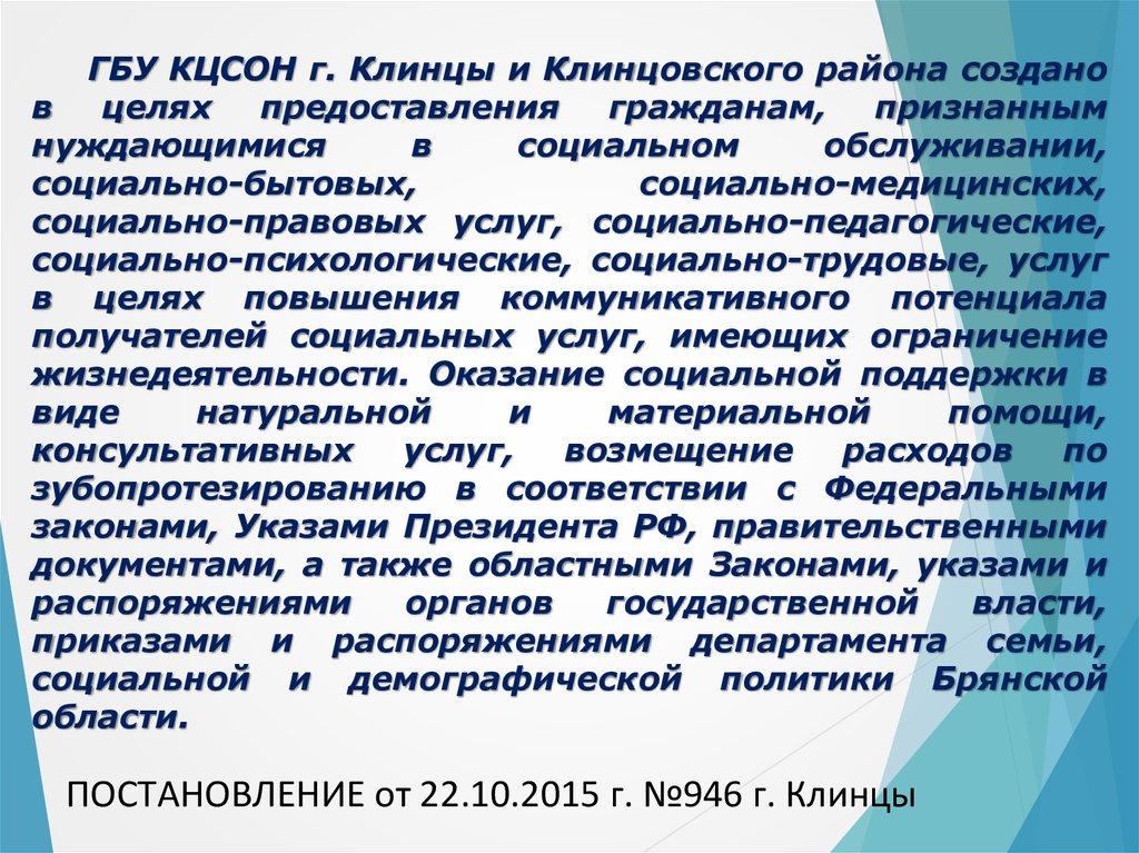Работа онлайн клинцы для девушки работа киев