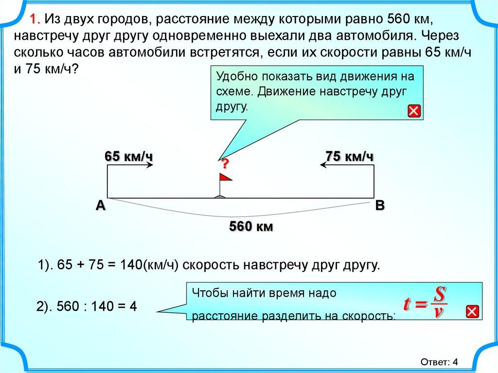 Задачи на движение навстречу с решением задачи по теплотехнике примеры решений