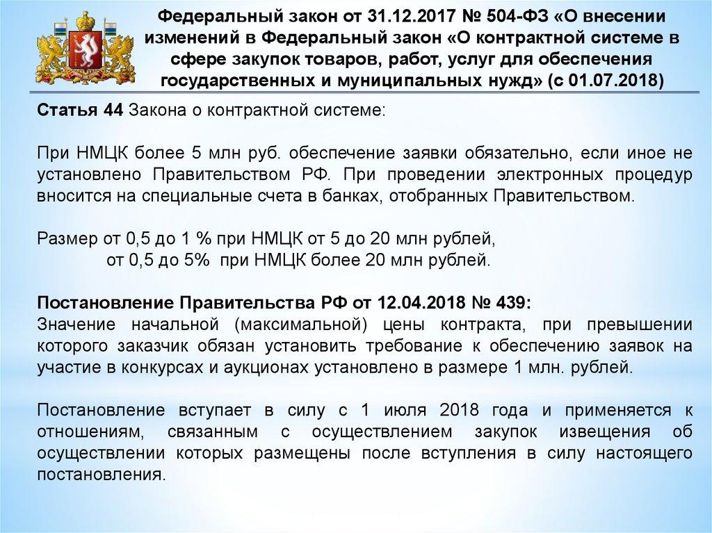 С 1 июля 2018 вступает в силу закон