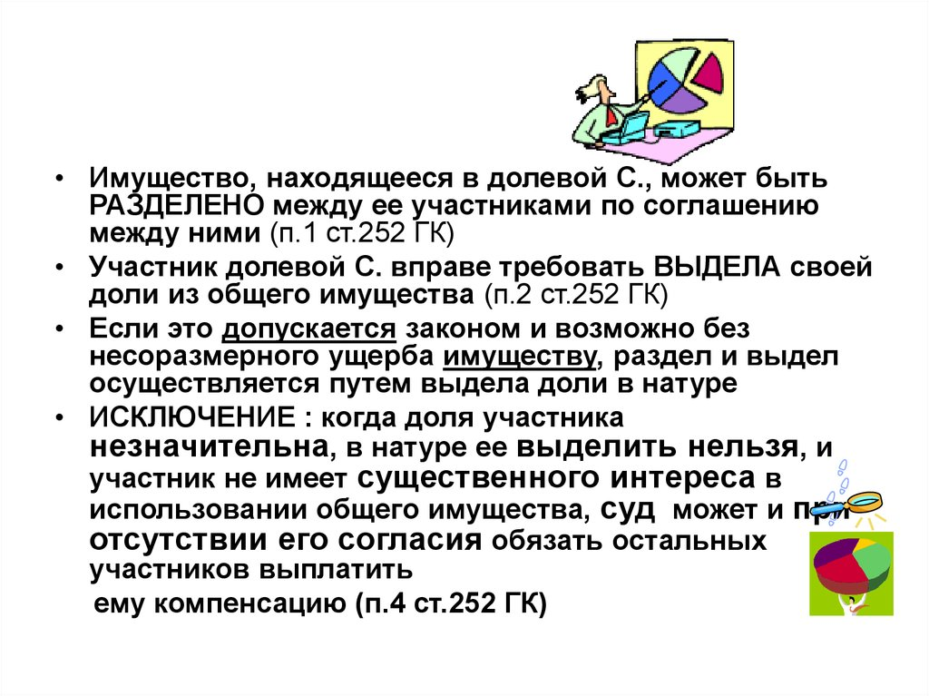 Ст 246 гк рф