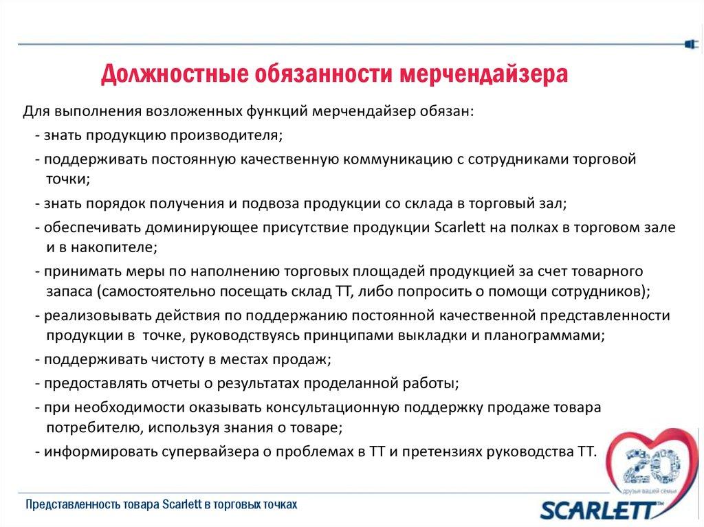 Должностная инструкция мерчендайзера образец отчет по практике бухгалтера на ооо розничная торговля