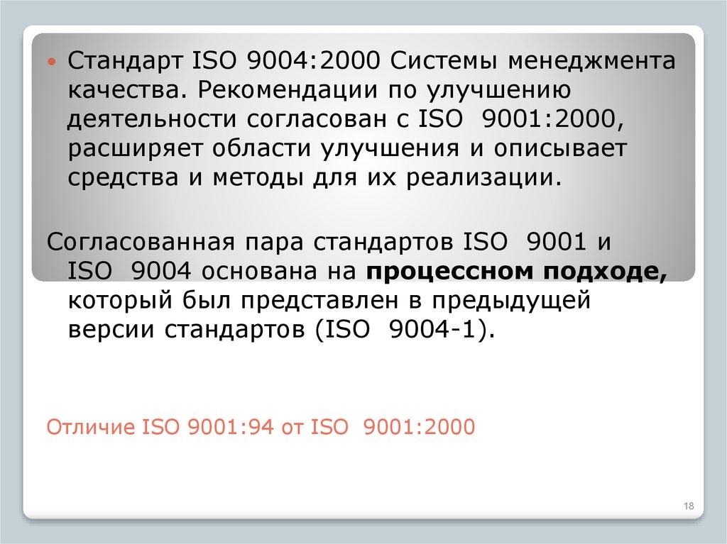 Отличие стандартов серии исо 9001-2008 от предыдущей книга легкая промышленность метрология стандартизация сертификация по швейному производст