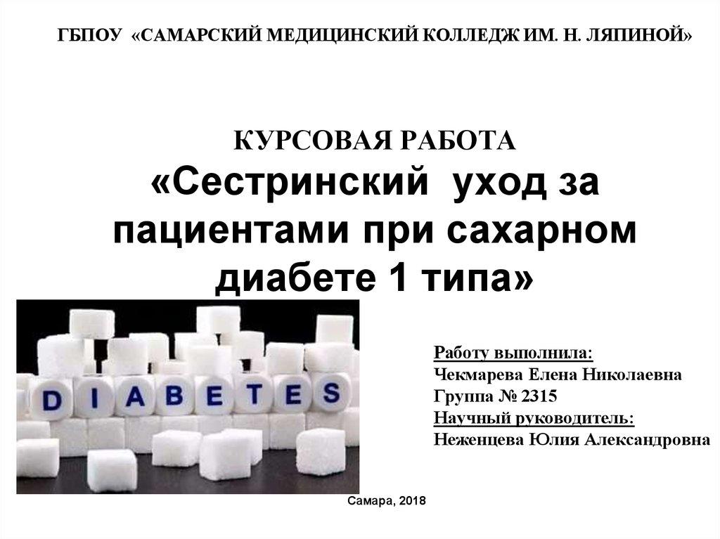 Диета при сахарном диабете курсовая работа 9213