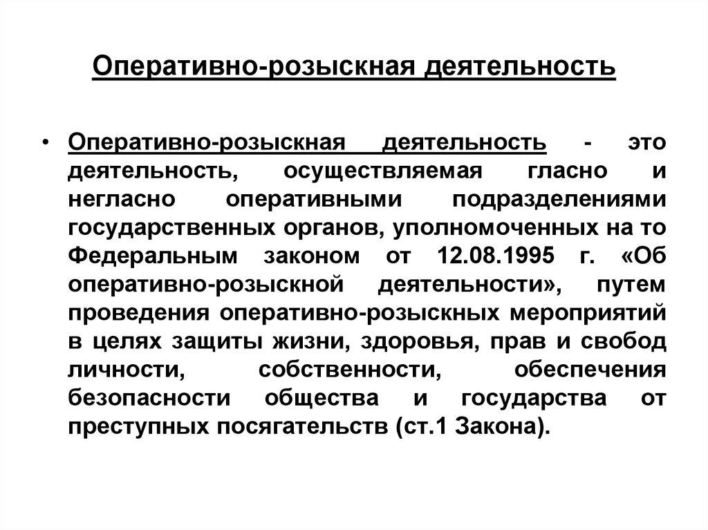 Подследственность ст 157ук рф