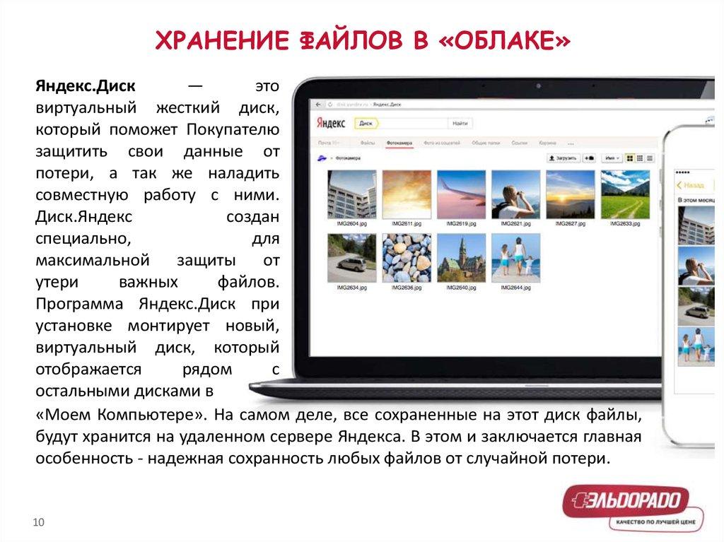 при какой диск виртуальный для хранения фото лучший фоне панорамы петербурга
