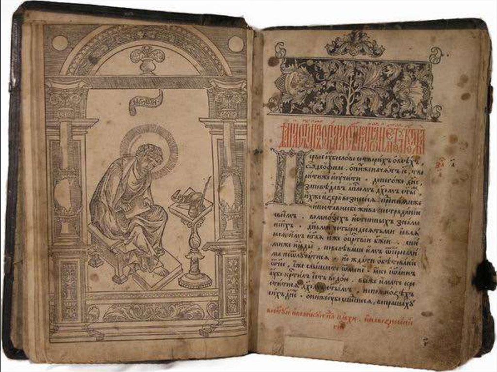 Первые книги россии причем