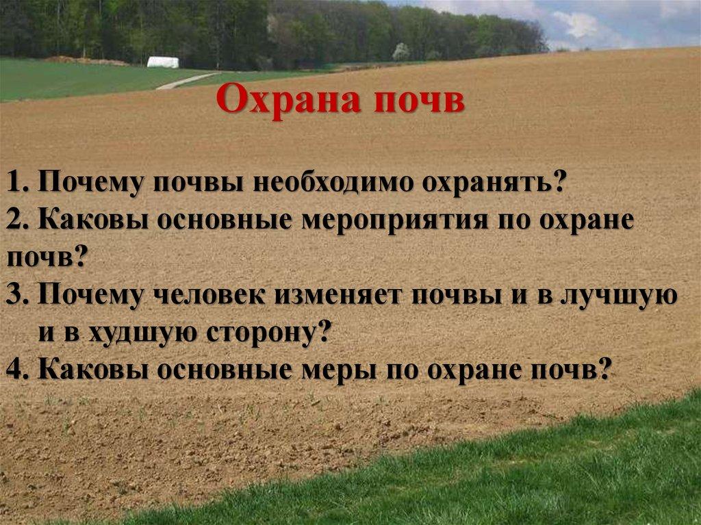 Охрана почвы с картинками