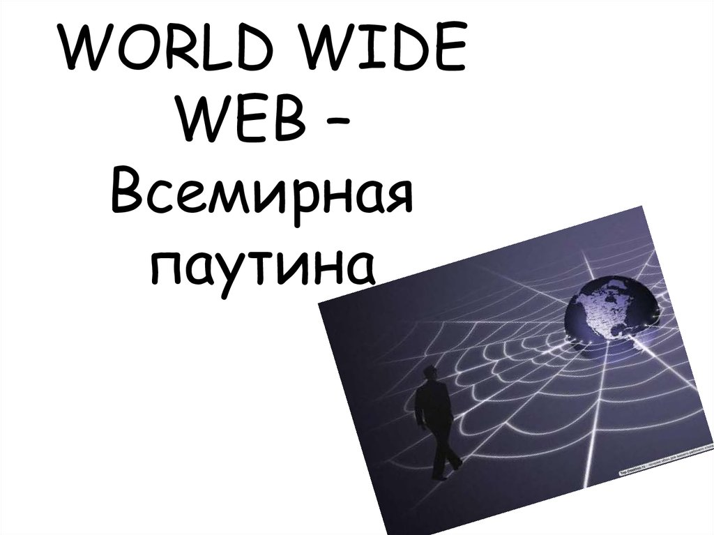 essay on the world wide web View essay - argumentative essay from english 101 at college of southern nevada the dark side of the internet the world wide web, as we know it, has over 19 terabytes of information.