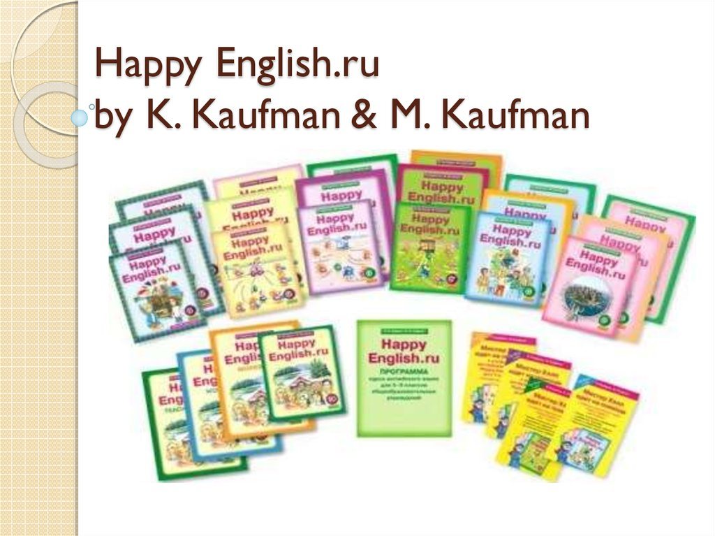 K. kaufman m. kaufman happy english.ru решебник