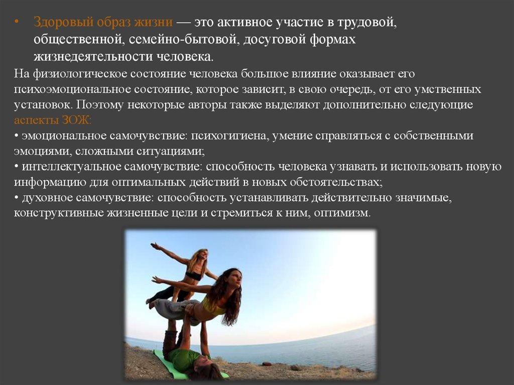 9f055bb74b56 Здоровый образ жизни — это активное участие в трудовой, общественной,  семейно-бытовой, досуговой формах жизнедеятельности человека.