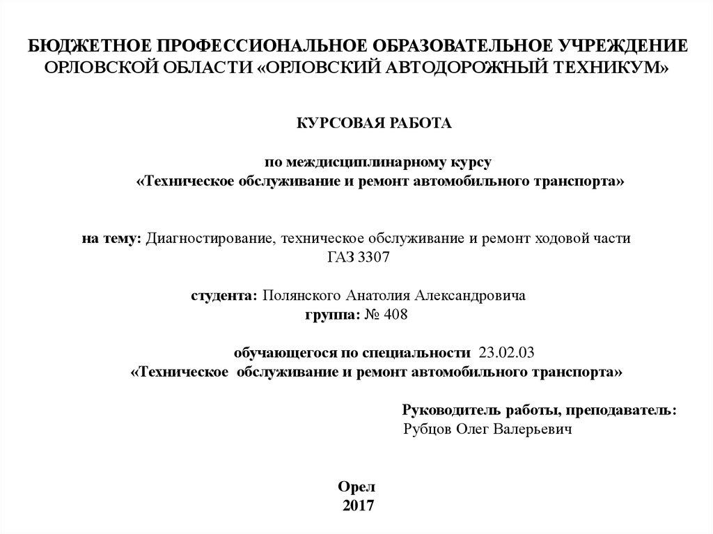 Курсовая работа орловская область 5787