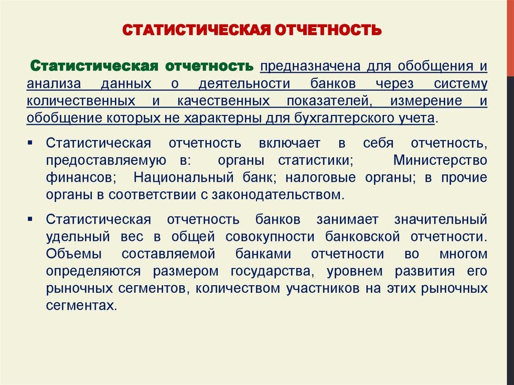 статотчет по жилфонду 572 от 19.09.2014г