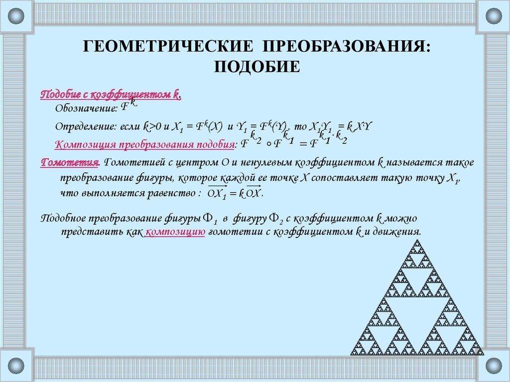 Теория оптических
