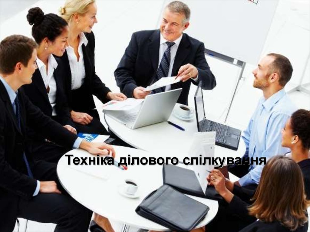 Техніка ділового спілкування - online presentation ec8fc8b1d1e73