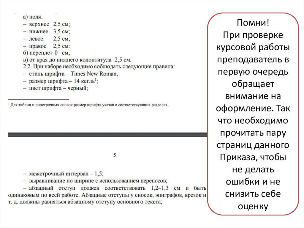 Нормативы написания курсовых работ 2571